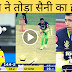 CSK vs RCB HIGHLIGHT :Saini got hurt and plaster due to saving Dhoni's fatal shot