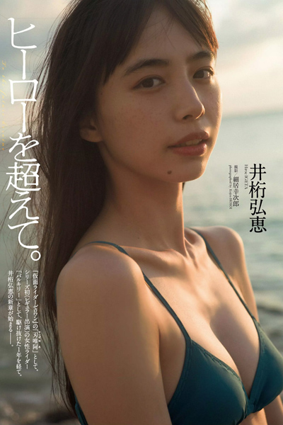 Hiroe Igeta 井桁弘恵, Weekly Playboy 2020 No.51 (週刊プレイボーイ 2020年51号)