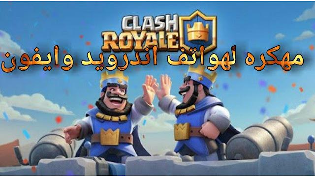 لعبة الصراع والتحدي كلاش رويال Clash Royale مهكرة للاندرويد