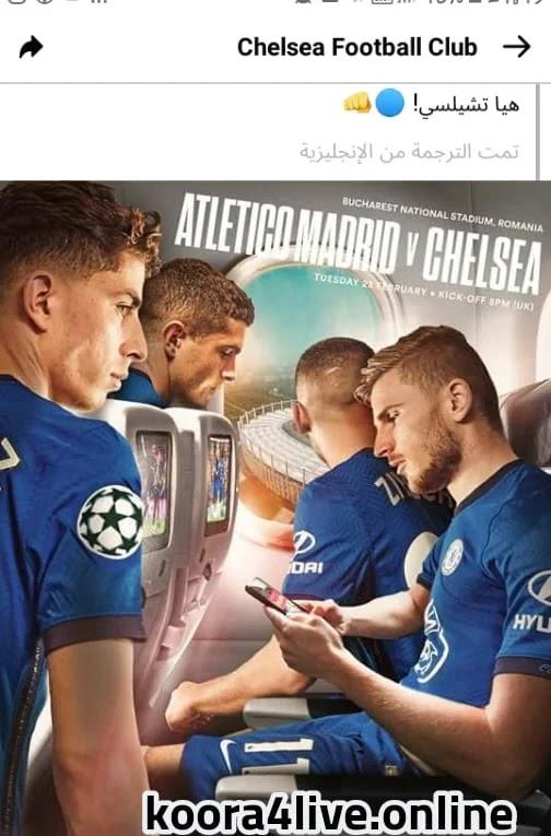 مشاهدة مباراة تشيلسي و أتليتيكو مدريد اليوم في بث مباشر ضمن مباريات دوري الأبطال