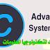 برنامج تنظيف و تسريع الكمبيوتر Advanced SystemCare