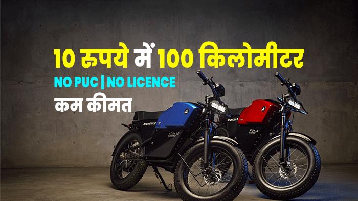 10 रुपये में 100 किलोमीटर तक चलती है बाइक, जानिए कीमत और फीचर्स