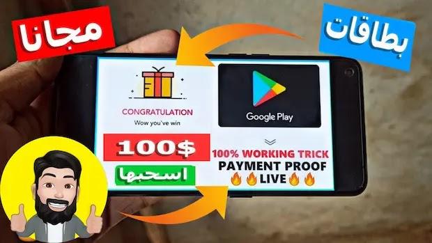 الحصول على بطاقات جوجل بلاي مجانا 2021