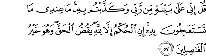 Surat Al-An'am Ayat 57