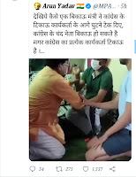 कांग्रेस नेता अरुण यादव का ट्वीट