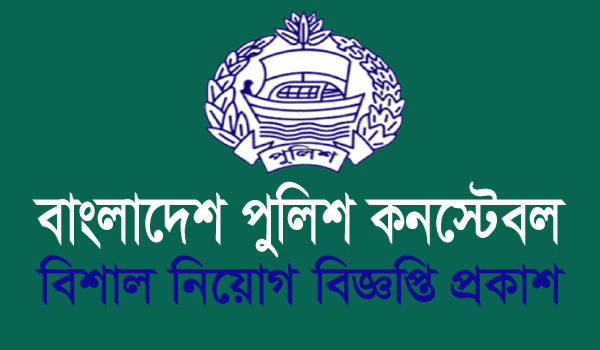 Bangladesh Police Constable Job Preparation || bdjobss