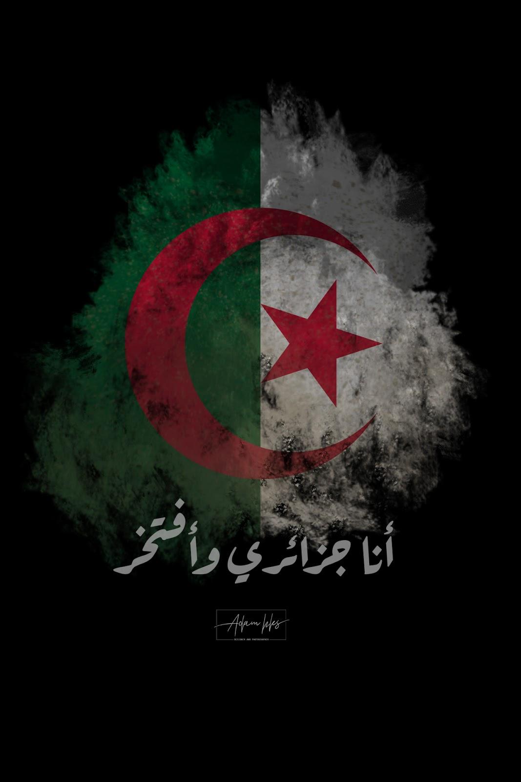 أنا جزائري وأفتخر