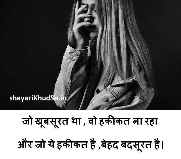 Love Breakup Shayari images, Sad Breakup Shayari pic