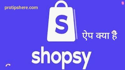 Shopsy-App-Kya-Hai