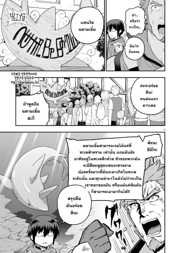 อ่านการ์ตูน Konjiki no Word Master 16 ภาพที่ 11