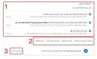 """قطة شاشة للمشاركات المميّزة والرّوابط المفيدة على منتدى مساعدة مجموعة خدمات """"بحث Google"""""""