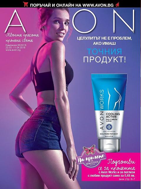 https://www.avon.bg/elektronna-broshyra/broshura-05