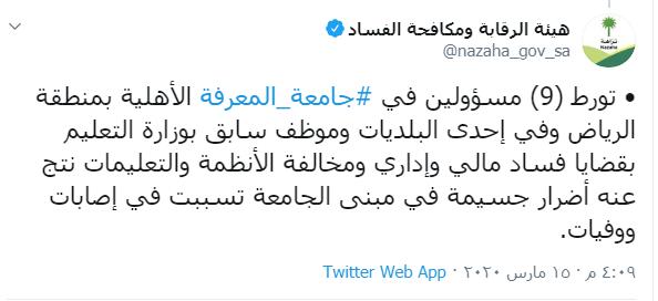 9 مسؤولون متورطين في انهيار سقف مواقف السيارات في جامعة المعرفة بالرياض