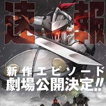"""Se revela fecha de estreno e imagen promocional del anime """"Goblin Slayer: Goblin's Crown"""""""