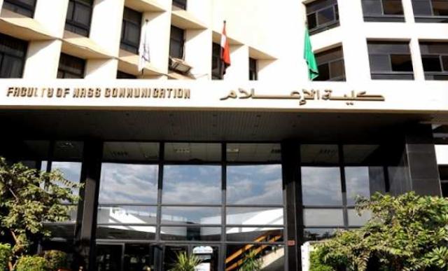 التعليم تقرر وضع اختبارات قدرات شرط للقبول بكليات الإعلام بالجامعات الحكومية 2019