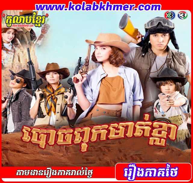Boach Pok Mat Khla