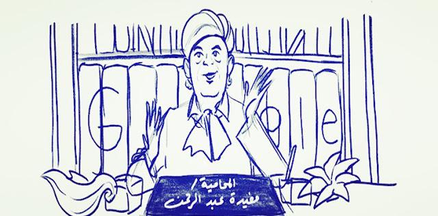 جوجل | مفيده عبد الرحمن - جوجل يحتفل اليوم بأول محامية فى مصر مفيده عبد الرحمن - من هي مفيده عبد الرحمن - حياة مفيده عبد الرحمن