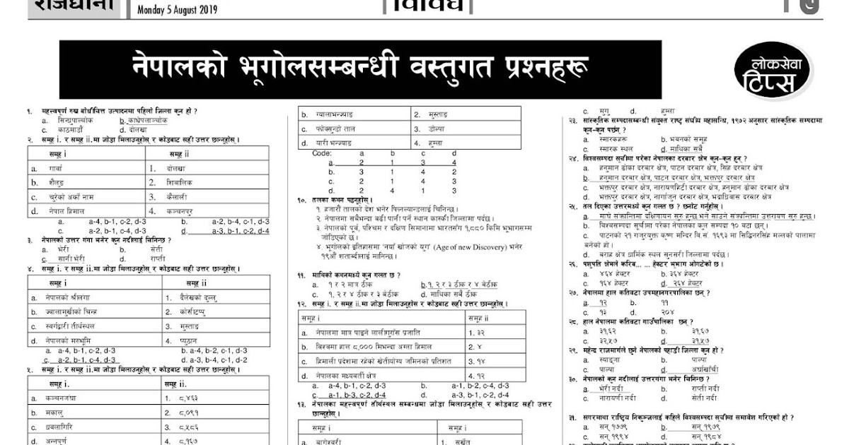Lok Sewa Aayog Reading Materials-56, 20 Shrawan 2076, Rajdhani
