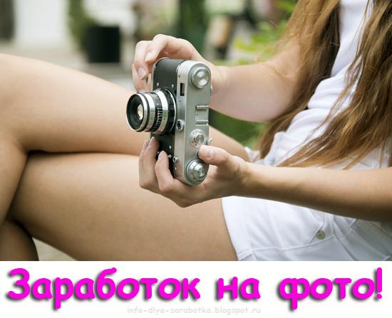 Фото с фотоаппарата потерянного