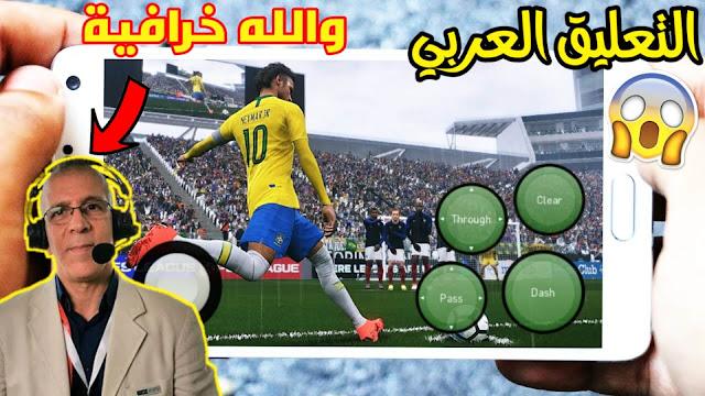 شرح طريقة تحميل وتثبيت لعبة بيس 2020 للاندرويد بالتعليق العربي مع روابط التحميل PES 2020 Mobile
