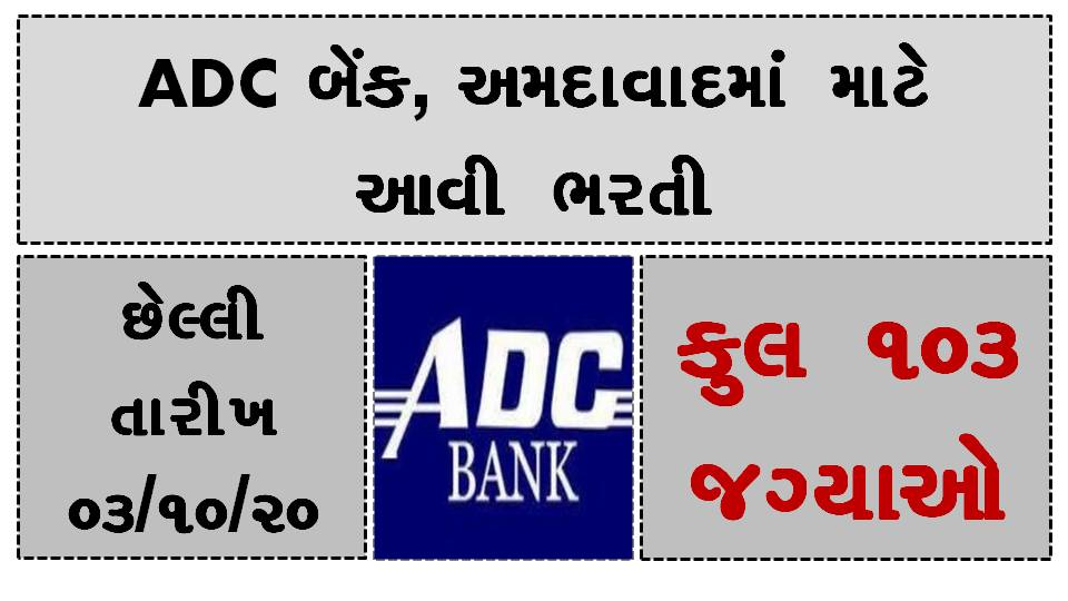 ADC Bank Various Post Recruitment Notification Out for 103 Vacancies