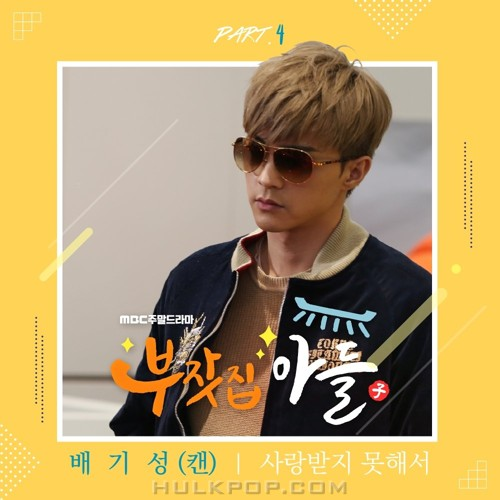 CAN – Rich Family's Son OST Part.4