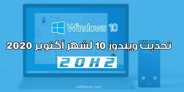 الميزات الجديدة لتحديث ويندوز 10 Windows 10 20H2