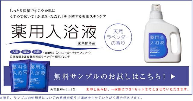 バスクリン 薬用スキンケア入浴液 無料サンプルお試しキャンペーン