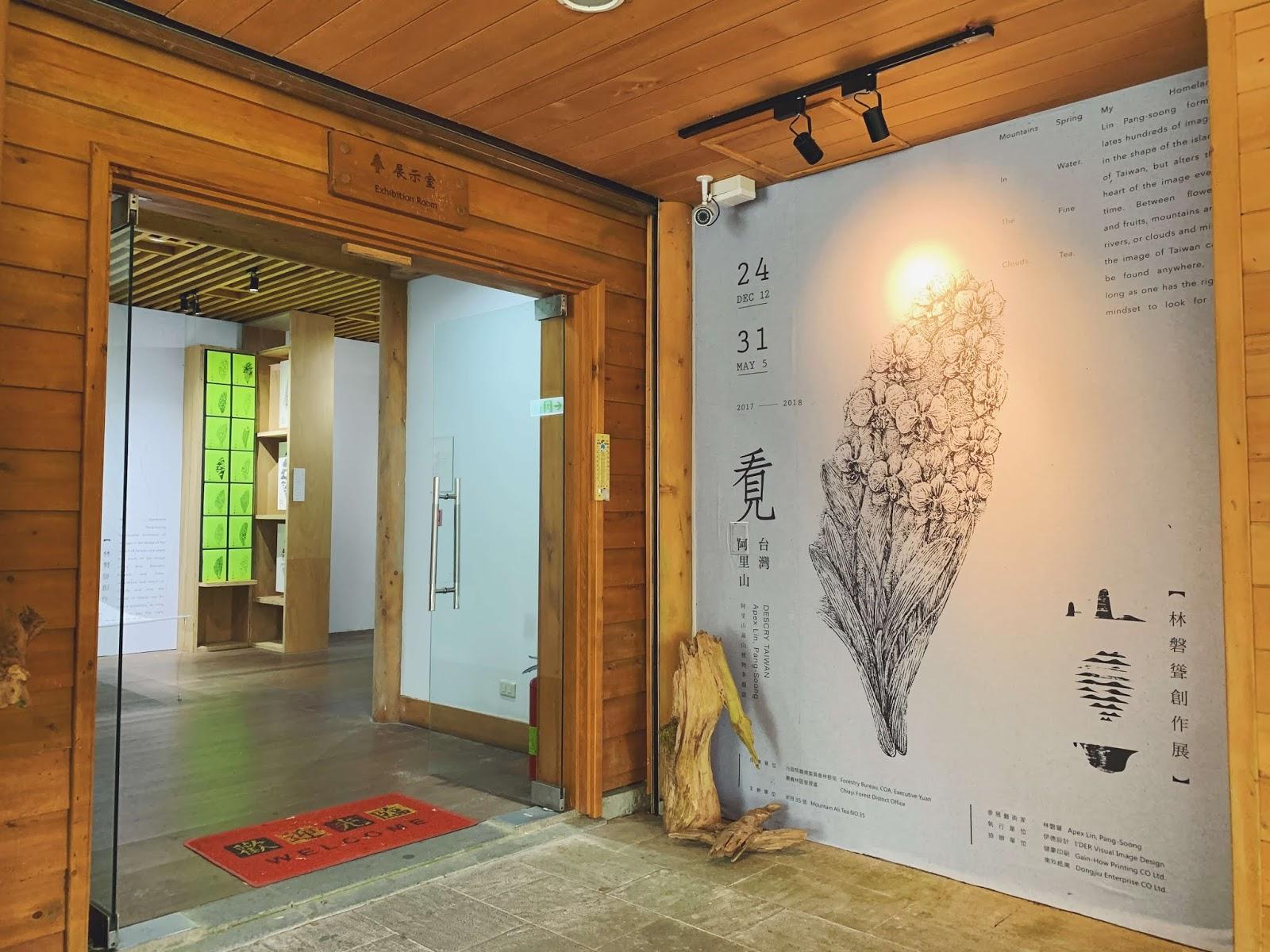 嘉義-阿里山-茶屋-景點-美食-品茶-茶席-展覽-林磐聳-茶田35號-菜單-茶文化體驗-評價-茶葉