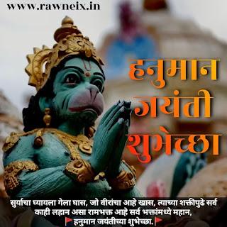 हनुमान जयंती शुभेच्छा मराठी 2021 | Hanuman Jayanti Wishes In Marathi