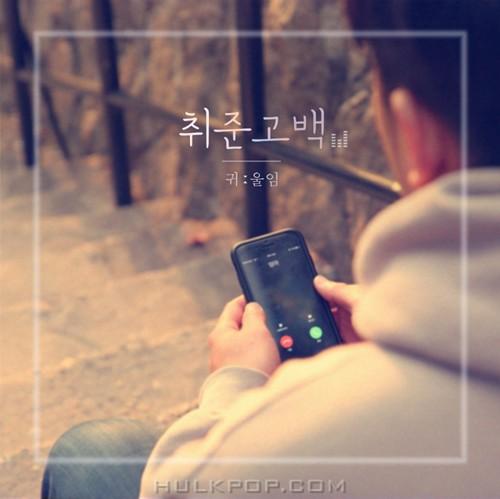 Gwi Urim – 공감할께요 Project 1 – Single
