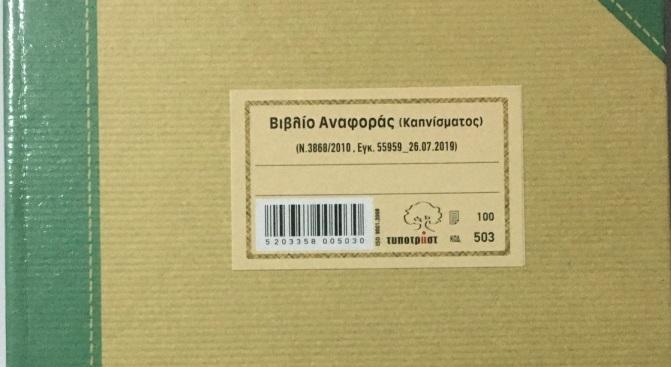 Βιβλίο αναφοράς καπνίσματος, υποχρεωτικό σε όλα τα καταστήματα υγειονομικού ενδιαφέροντος