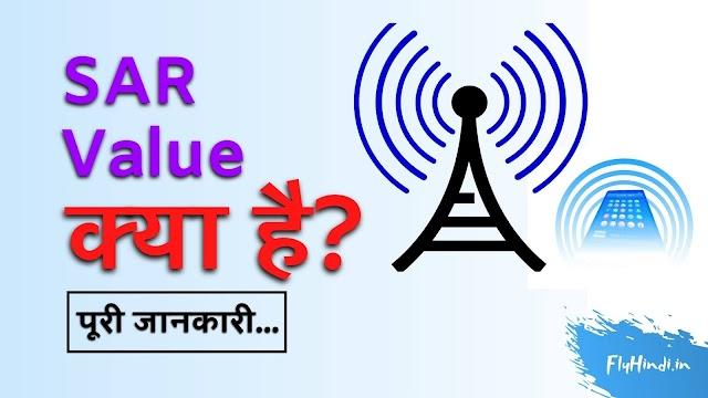 SAR Value Kya Hai? SAR Value Full Information in Hindi