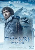 Film Everest: The Summit of the Gods (2016) Full Movie