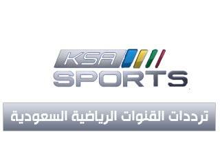 ترددات القنوات الرياضية السعودية KSA Sport