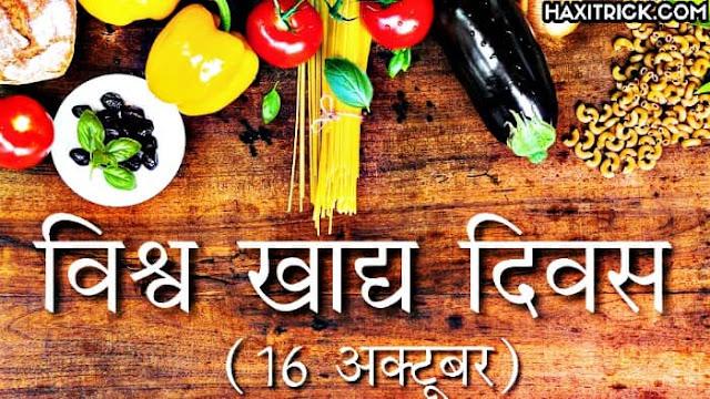विश्व खाद्य दिवस 16 अक्टूबर 2020