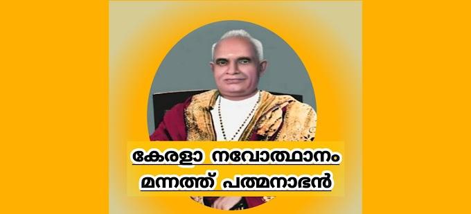 മന്നത്ത് പത്മനാഭൻ കേരളാ നവോത്ഥാനം