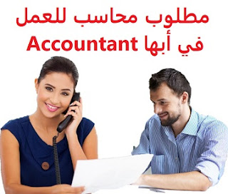 An accountant is required to work in Abha To work in Abha Time type: Full-time Qualification : Bachelor - Master Experience : At least one to two years of work in the field Have experience in account management, procurement management and auditing Fluent in both Arabic and English in writing and speaking Salary : 5000 riyals