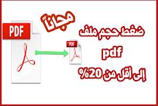 تقليل حجم ملف pdf الى اقل من ٢٠ % مجانا PDF Compressor