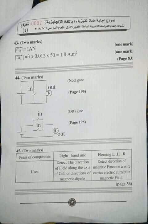 نموذج اجابة امتحان الفيزياء باللغة الانجليزية للصف الثالث الثانوي لغات 2018 بتوزيع الدرجات 0%2B%252818%2529