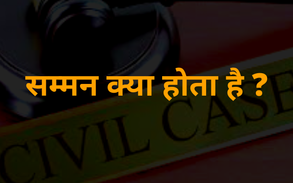 what is summon under cpc order 5 rule 1, issue and service of summons