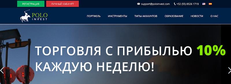 Мошеннический сайт poloinvest.com/ru – Отзывы, развод. Компания PoloInvest мошенники