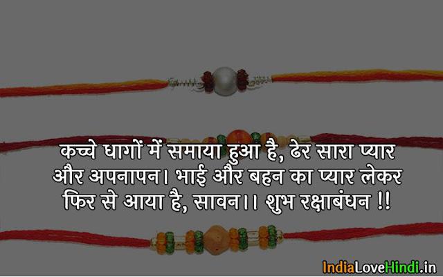 raksha bandhan gif images