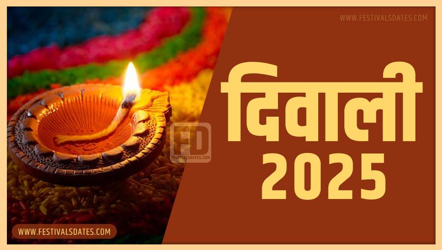 2025 दीवाली तारीख व समय भारतीय समय अनुसार