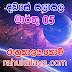 රාහු කාලය | ලග්න පලාපල 2020 | Rahu Kalaya 2020 |2020-03-05