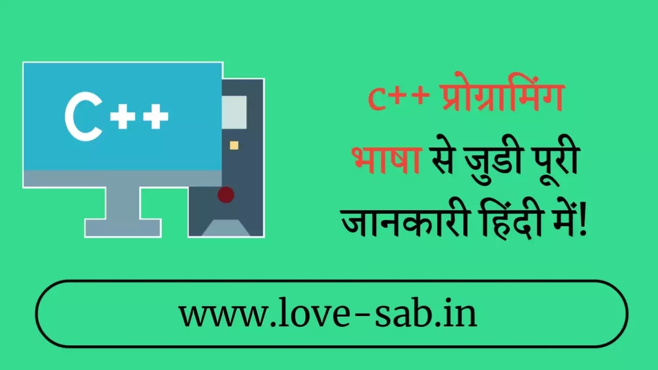 What is C++, what is C++ in hindi, C++ programming language