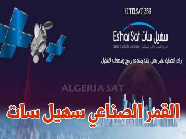 ترددات القمر الصناعي سهيل سات EshailSat مع اسماء القنوات