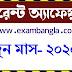 জুন মাসের কারেন্ট অ্যাফেয়ার্স, June Month Current Affairs in Bangla pdf