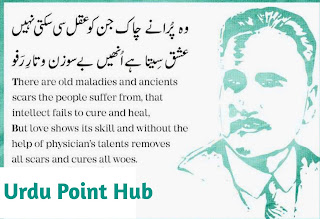 allama iqbal poetry for students in english