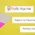 Pop ads kya hai, Pop ads se paisa kaise kamaye - Hindi me